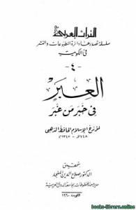 قراءة و تحميل كتاب العبر في خبر من غبر ويليه ذيول العبر PDF