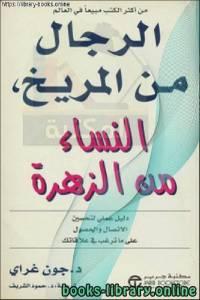 قراءة و تحميل كتاب الرجال من المريخ والنساء من الزهرة  PDF