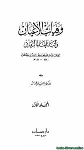 قراءة و تحميل كتاب وفيات الأعيان وأنباء أبناء الزمان المجلد الأول: إبراهيم - جهاركس * 1 - 146 PDF