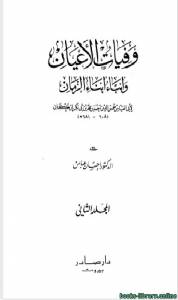 قراءة و تحميل كتاب وفيات الأعيان وأنباء أبناء الزمان المجلد الثاني: حبيب - ظافر * 147 - 314 PDF