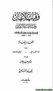 قراءة و تحميل كتاب وفيات الأعيان وأنباء أبناء الزمان المجلد الثامن: الفهارس العامة PDF