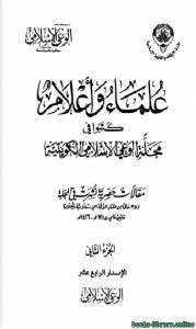 قراءة و تحميل كتاب علماء وأعلام كتبوا في مجلة الوعي الإسلامي الكويتية ج2 PDF