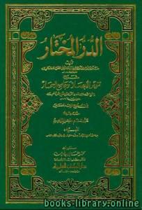قراءة و تحميل كتاب الدر المختار شرح تنوير الأبصار وجامع البحار PDF