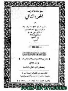 قراءة و تحميل كتاب حاشية الصاوي على تفسير الجلالين - طبعة قديمة - المطبعة العامرة الشرفية الجزء الثاني  PDF