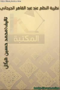 قراءة و تحميل كتاب  نظرية النظم عند عبد القاهر الجرجاني أول محاولة في العلوم الإنسانية؟ PDF