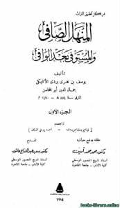 قراءة و تحميل كتاب  المنهل الصافي والمستوفي بعد الوافي PDF
