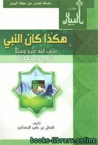 قراءة و تحميل كتاب هكذا كان النبي صلى الله عليه وسلم في رمضان PDF