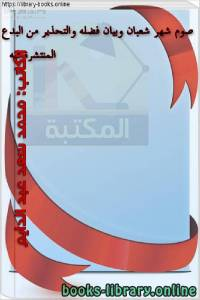 قراءة و تحميل كتاب صوم شهر شعبان وبيان فضله والتحذير من البدع المنتشرة فيه PDF
