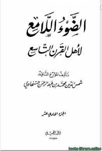 قراءة و تحميل كتاب الضوء اللامع لأهل القرن التاسع المجلد الحادي عشر PDF
