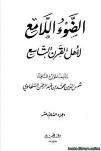 قراءة و تحميل كتاب الضوء اللامع لأهل القرن التاسع المجلد الثاني عشر  PDF
