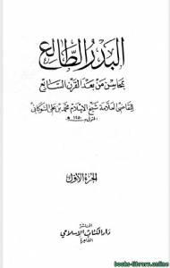 قراءة و تحميل كتاب البدر الطالع بمحاسن من بعد القرن السابع PDF
