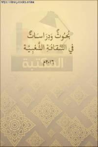 قراءة و تحميل كتاب دراسات في الثقافة الشعبية PDF