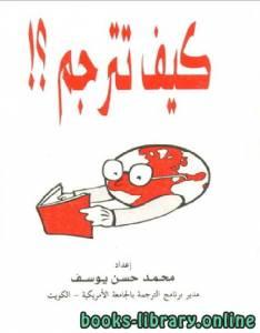 قراءة و تحميل كتاب كيف تترجم  PDF