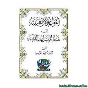 قراءة و تحميل كتاب القواعد الأربعينية في ضبط المتشابهات القرآنية PDF