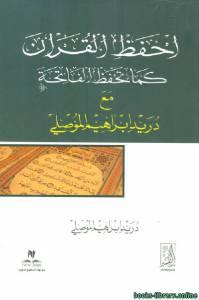 قراءة و تحميل كتاب احفظ القرآن كما تحفظ الفاتحة PDF