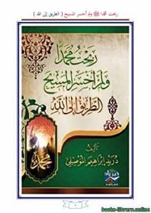 قراءة و تحميل كتاب ربحت محمدًا ولم أخسر المسيح (الطريق إلى الله) PDF