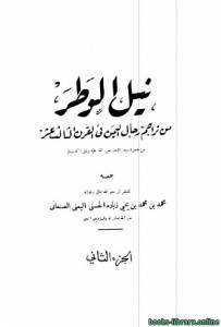 قراءة و تحميل كتاب نيل الوطر من تراجم رجال اليمن في القرن الثالث عشر الهجري ج2 PDF