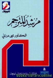قراءة و تحميل كتاب مرشد المترجم إلى أصعب الكلمات الشائعة في اللغة الإنجليزية - محمد عناني PDF