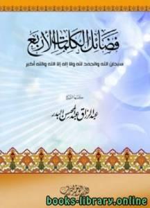 📚 كتب من أفضل الـ Islamic studies للتحميل و القراءة 2019