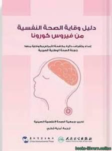قراءة و تحميل كتاب دليل وقاية الصحة النفسية من فيروس كورونا PDF