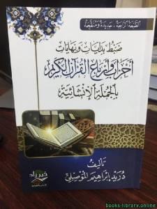 قراءة و تحميل كتاب ضبط بدايات ونهايات أحزاب وأرباع القرآن الكريم بالجملة الإنشائية PDF