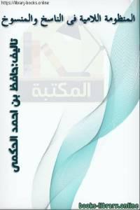 قراءة و تحميل كتاب المنظومة اللامية في الناسخ والمنسوخ PDF