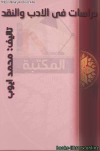 قراءة و تحميل كتاب  دراسات في الأدب والنقد PDF PDF