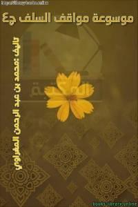 قراءة و تحميل كتاب موسوعة مواقف السلف ج4 PDF