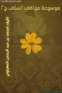 قراءة و تحميل كتاب موسوعة مواقف السلف ج2 PDF