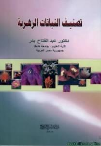 قراءة و تحميل كتاب تصنيف النباتات الزهرية PDF