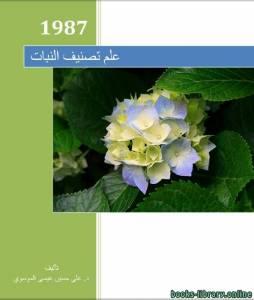 قراءة و تحميل كتاب علم تصنيف النبات PDF