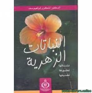 قراءة و تحميل كتاب تصنيف نباتات زهرية PDF