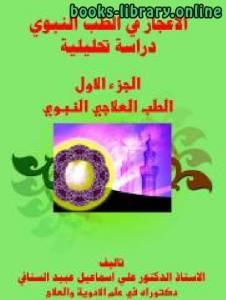 قراءة و تحميل كتاب الإعجاز في الطب النبوي دراسه تحليليه PDF