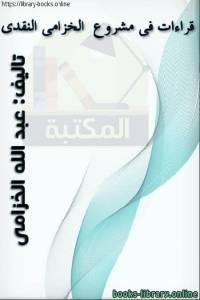 قراءة و تحميل كتاب  قراءات فى مشروع الغذامى النقدى - كتاب الرياض - العدد 97-98 PDF