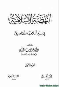 قراءة و تحميل كتاب النهضة الإسلامية في سير أعلامها المعاصرين الجزء الاول PDF