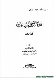قراءة و تحميل كتاب قادة فتح المغرب العربي ج2 PDF