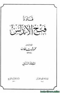 قراءة و تحميل كتاب قادة فتح الأندلس الجزء الثاني  PDF