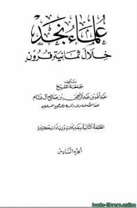 قراءة و تحميل كتاب علماء نجد خلال ثمانية قرون المجلد 6 PDF