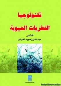 قراءة و تحميل كتاب تكنولوجيا الفطريات الحيوية PDF