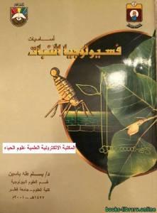 قراءة و تحميل كتاب اساسيات فسيولوجيا النبات PDF