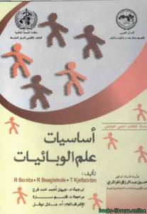 قراءة و تحميل كتاب أساسيات علم الوبائيات PDF