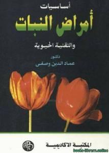 قراءة و تحميل كتاب أساسيات أمراض النبات والتقنية الحيوية PDF