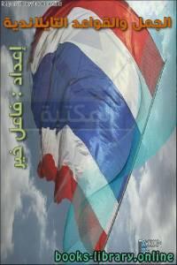 قراءة و تحميل كتاب الجمل والقواعد التايلاندية PDF