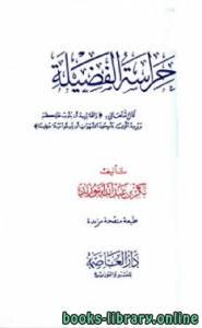قراءة و تحميل كتاب اللباب من  حراسة الفضيلة PDF