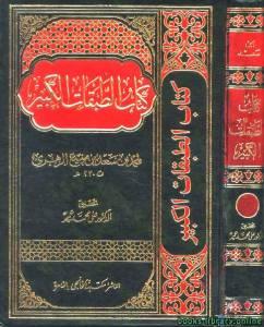 قراءة و تحميل كتاب الطبقات الكبير (الطبقات الكبرى) (طبقات ابن سعد) (ط. الخانجي) ج1 PDF