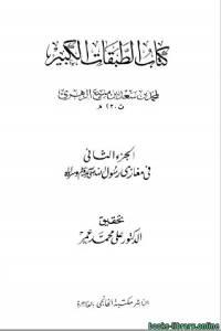 قراءة و تحميل كتاب الطبقات الكبير (الطبقات الكبرى) (طبقات ابن سعد) (ط. الخانجي) ج2 PDF