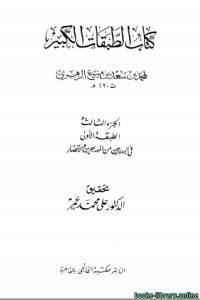 قراءة و تحميل كتاب الطبقات الكبير (الطبقات الكبرى) (طبقات ابن سعد) (ط. الخانجي) ج3 PDF