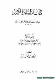 قراءة و تحميل كتاب الطبقات الكبير (الطبقات الكبرى) (طبقات ابن سعد) (ط. الخانجي) ج4 PDF