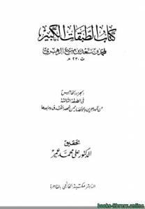قراءة و تحميل كتاب الطبقات الكبير (الطبقات الكبرى) (طبقات ابن سعد) (ط. الخانجي) ج5 PDF
