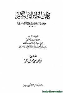 قراءة و تحميل كتاب الطبقات الكبير (الطبقات الكبرى) (طبقات ابن سعد) (ط. الخانجي) ج6 PDF